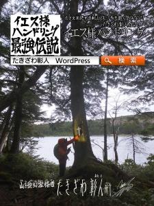 八ヶ岳アタック189i