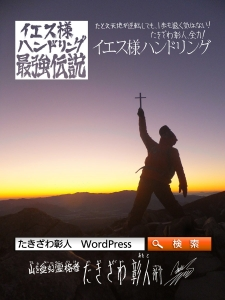 八ヶ岳アタック192i