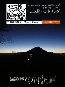 富士周辺アタック34i