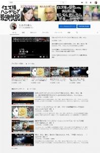 Youtubeチャンネルプリントスクリーン200116