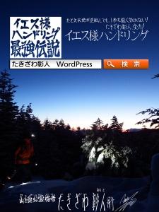 八ヶ岳アタック203i