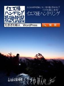 八ヶ岳アタック204i