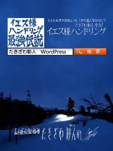 八ヶ岳アタック206i