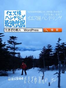 八ヶ岳アタック207i