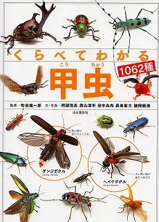 s-くらべてわかる甲虫
