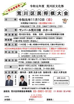 令和元年荒川区民将棋大会チラシ1-2