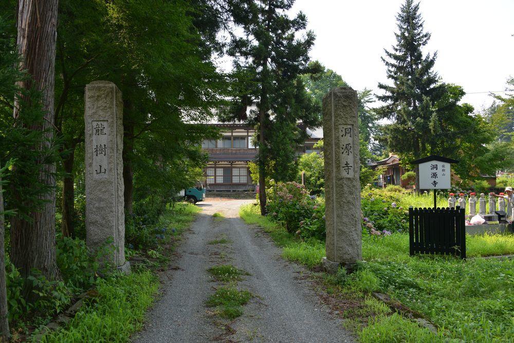 洞源寺と八海神社-1