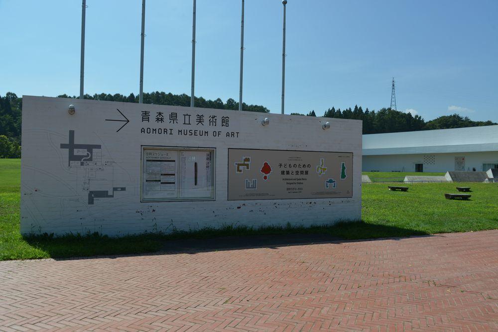 青森県立美術館-1