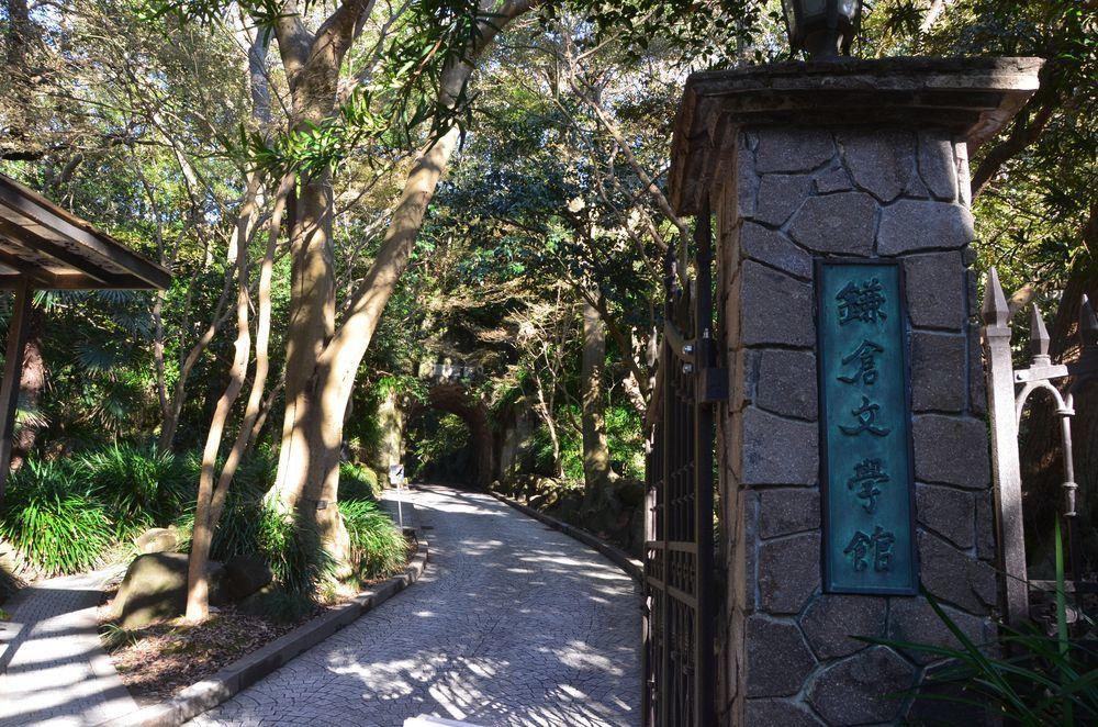 鎌倉文学館 アプローチー2