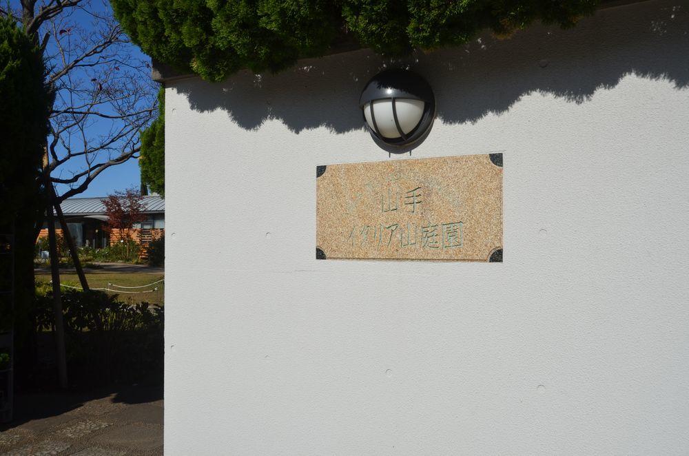 外交官の家-1