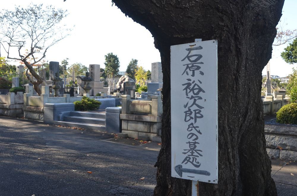 総持寺 墓地と-6
