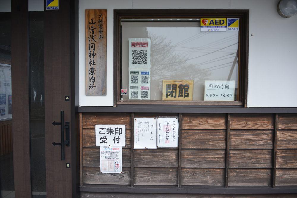 山宮浅間神社-8