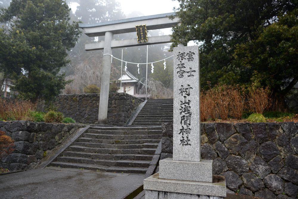 村山浅間神社-1