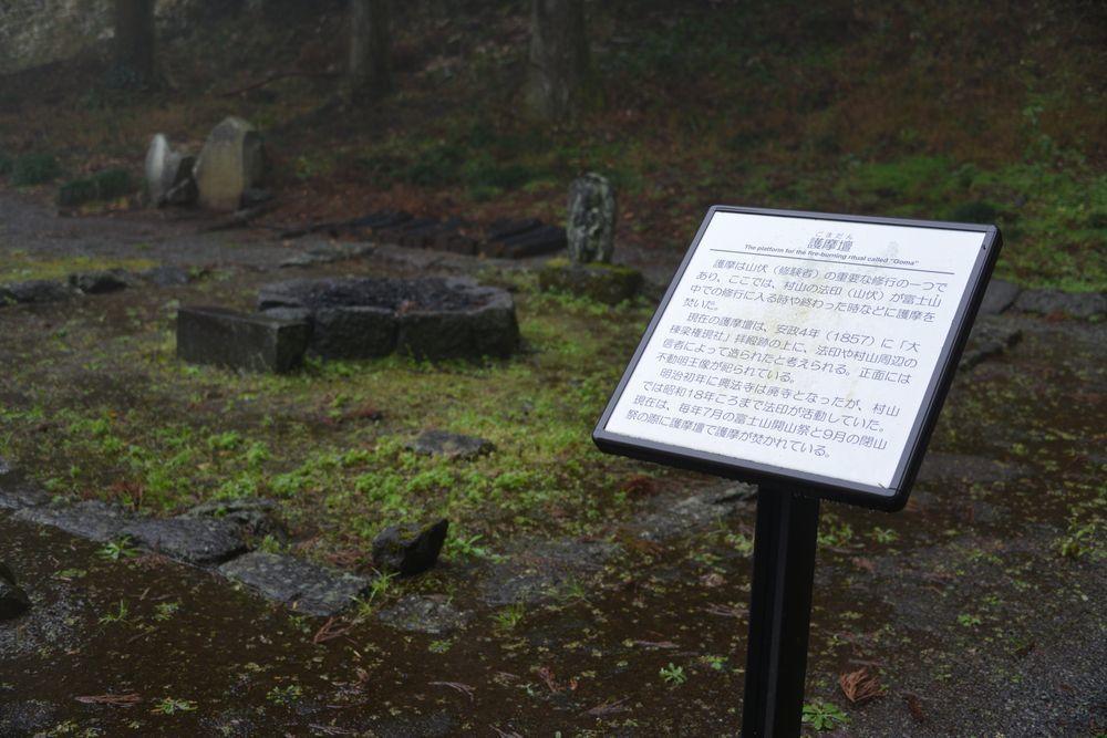 村山浅間神社-7