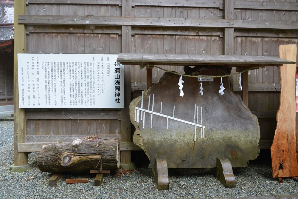 須山浅間神社境内-4