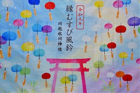 s-氷川神社風鈴DSC_5444_01