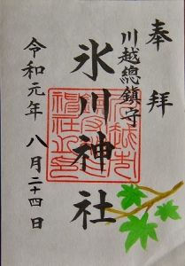 s-氷川神社風鈴DSC_5449_01