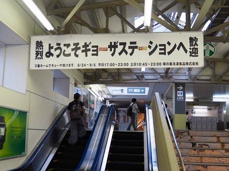 s-両国駅3番ホームP8275712-743x557