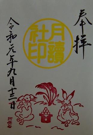 s-阿佐ヶ谷神明宮DSC_6157_01