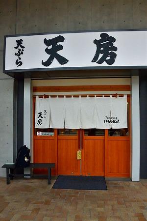 s-天ぷら 天房DSC_6043_01