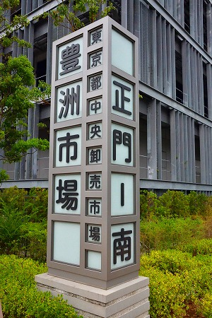 s豊洲市場DSC_6070_01