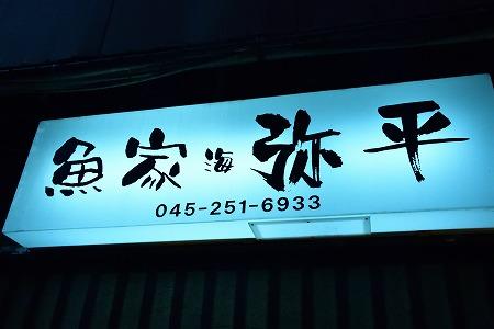 s-弥平DSC_6183_01