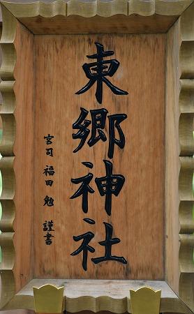 s-東郷神社DSC_6469_01