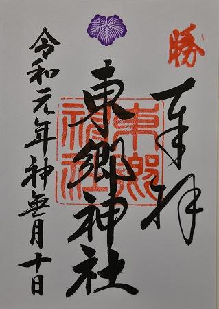 s-東郷神社DSC_6495_01