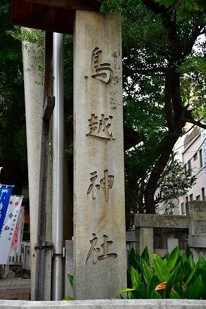 s-鳥越神社DSC_6667