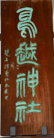 s-鳥越神社DSC_6672_02