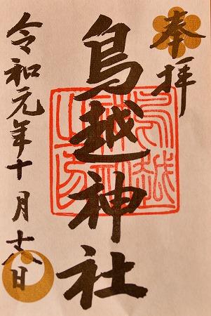 s-鳥越神社DSC_6695_02