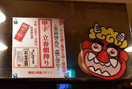 s-立春朝搾りDSC_0735_01