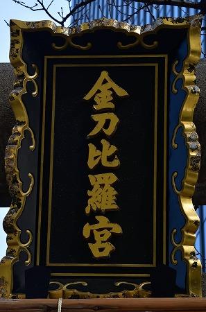 s-金刀比羅宮DSC_0765_01