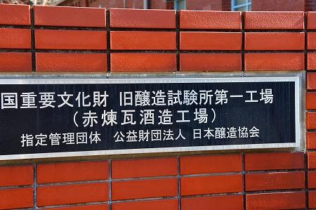 s-醸造試験所DSC_0777_01
