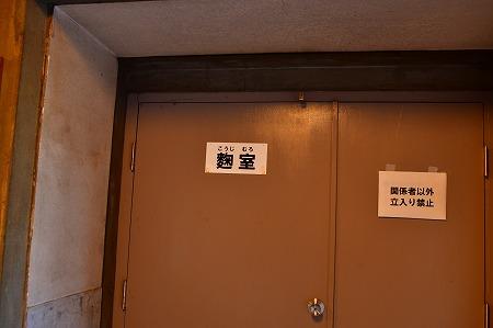 s-醸造試験所DSC_0786