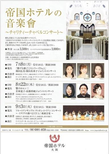 帝国ホテル大阪コンサートチラシ