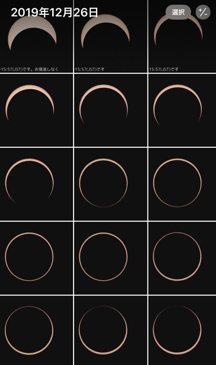 グアム金環日食