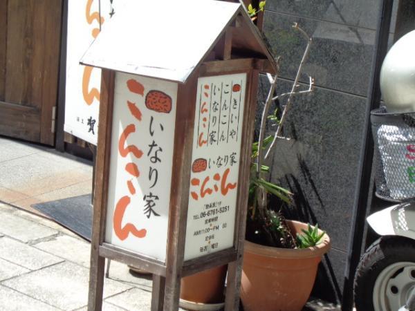 9/19 いなり家・いなり寿司セット