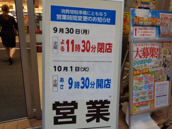 9/30 家食・スパム丼