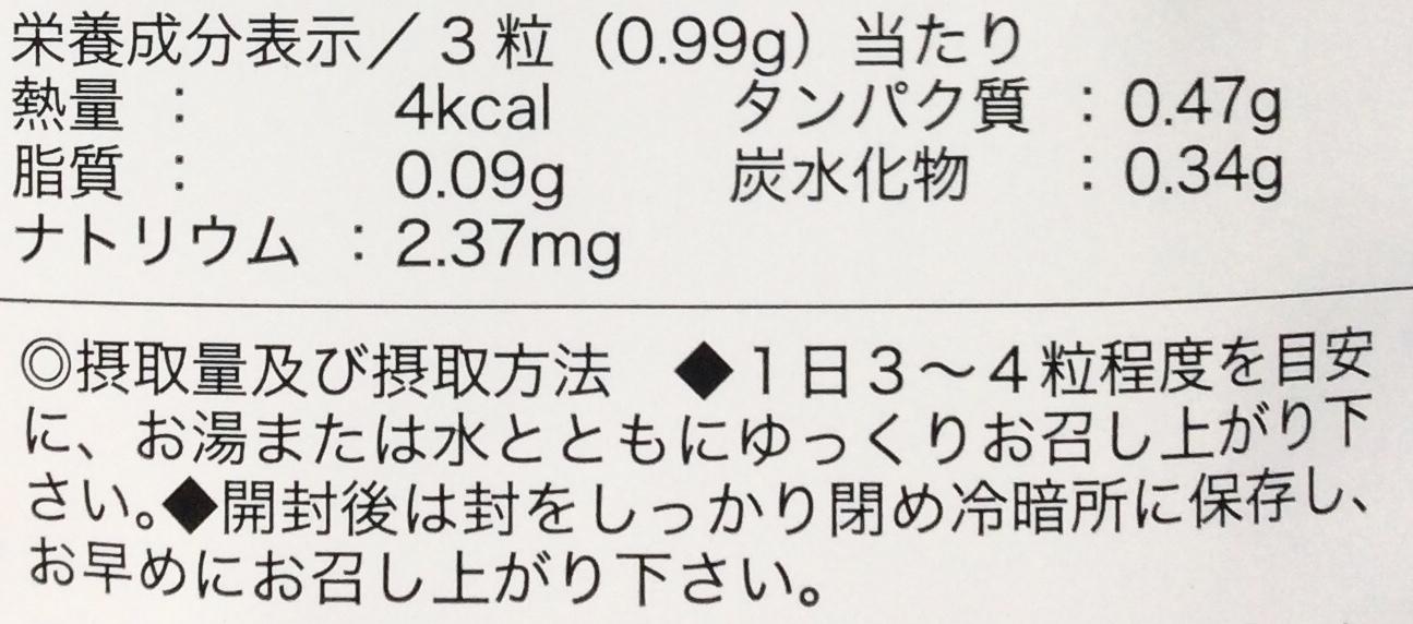 アスリートから生まれたミドリムシサプリ Naturalbalanceきゅうしゅう (1)
