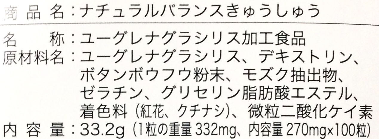 アスリートから生まれたミドリムシサプリ Naturalbalanceきゅうしゅう (4)