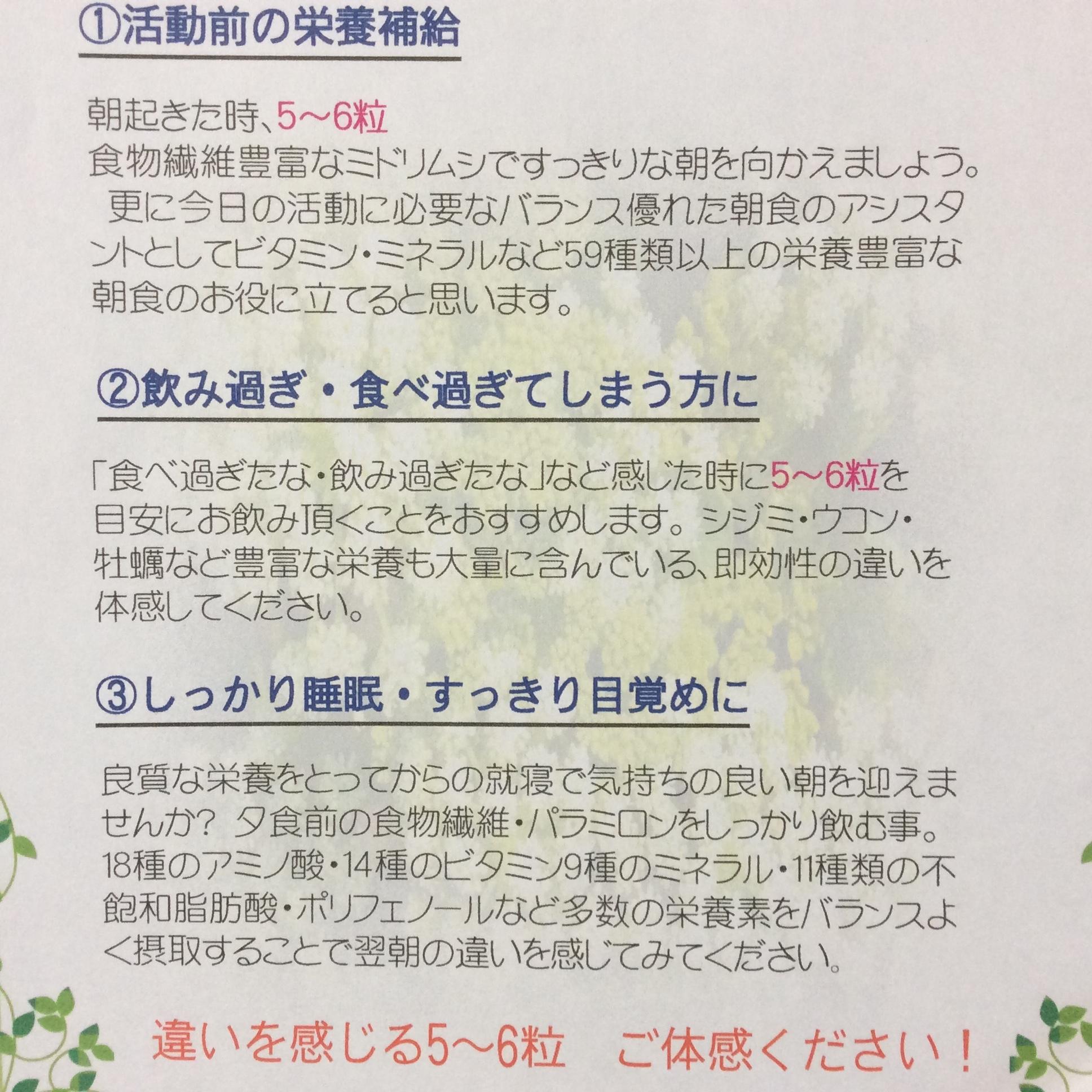 アスリートから生まれたミドリムシサプリ Naturalbalanceきゅうしゅう (6)