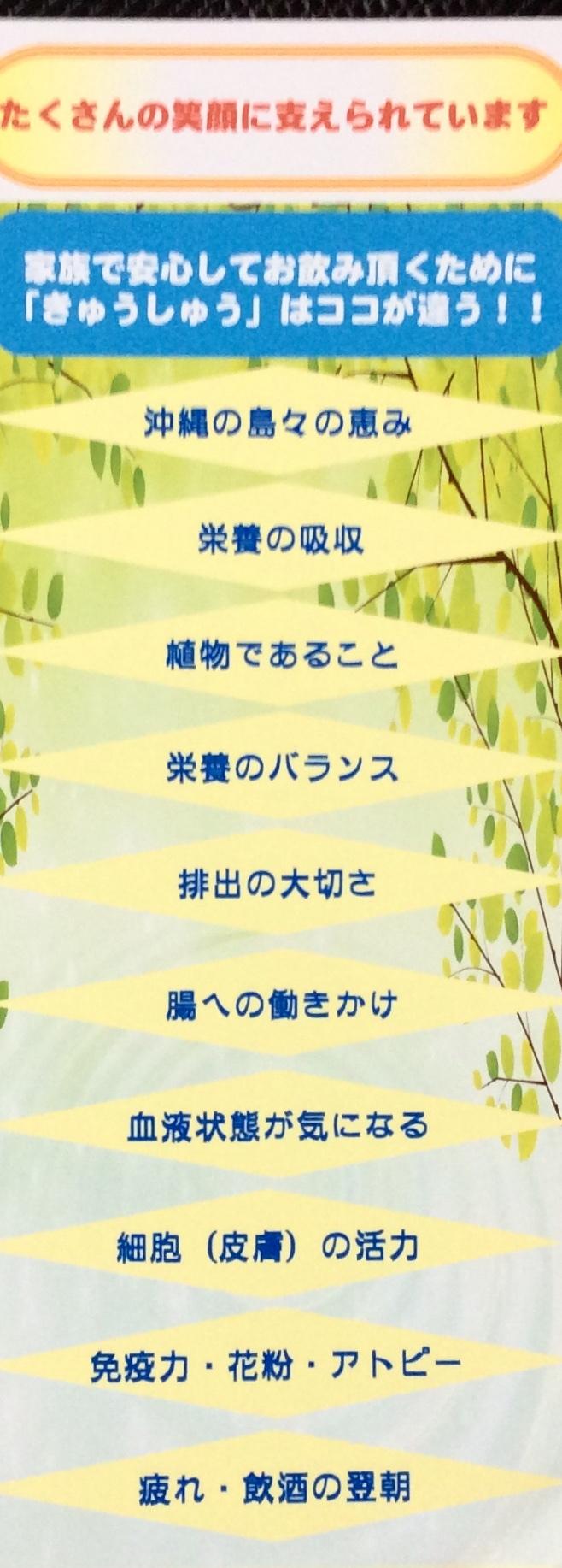 アスリートから生まれたミドリムシサプリ Naturalbalanceきゅうしゅう (11)