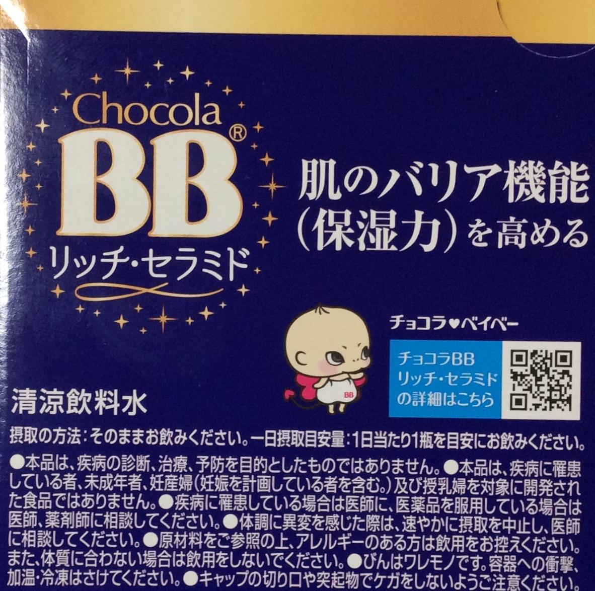 チョコラBB リッチ・セラミド(10本セット) (3)