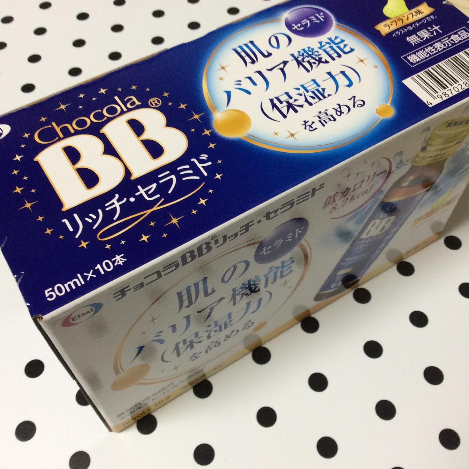 チョコラBB リッチ・セラミド(10本セット) (1)