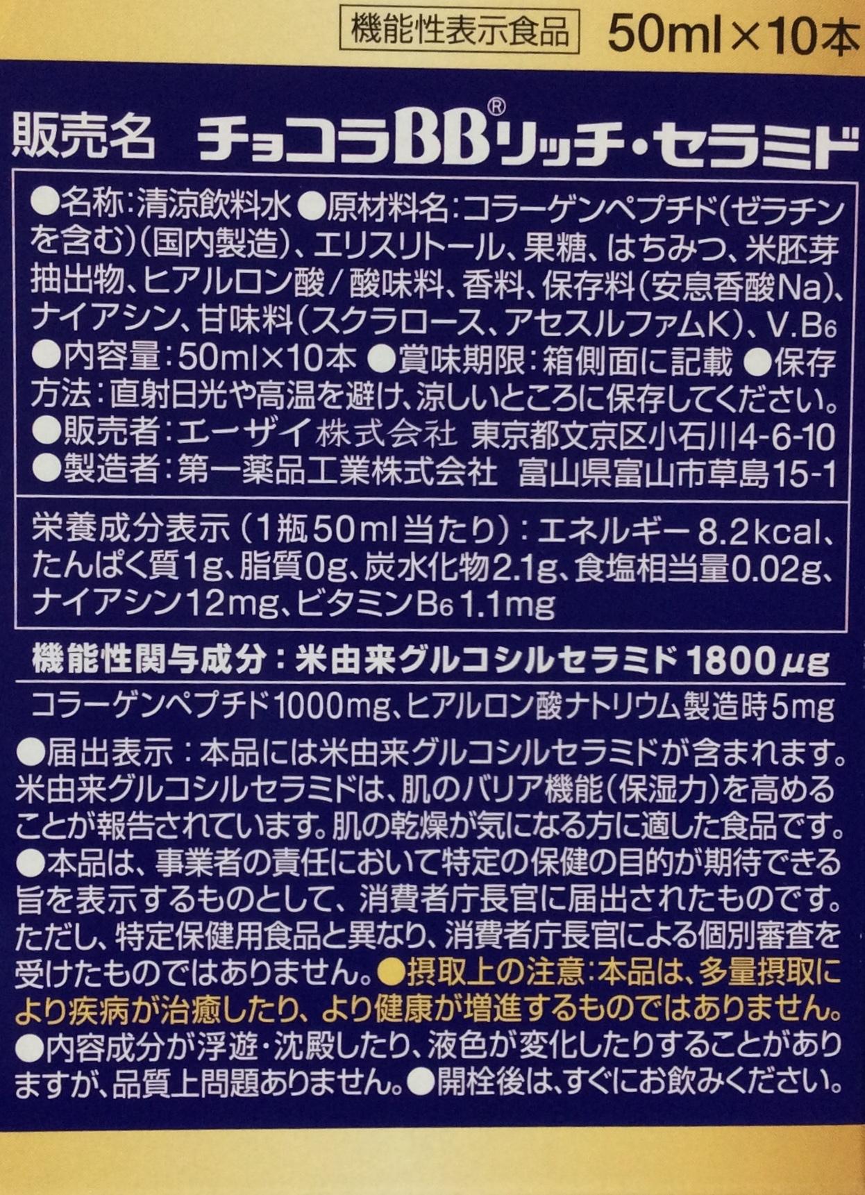 チョコラBB リッチ・セラミド(10本セット) (2)