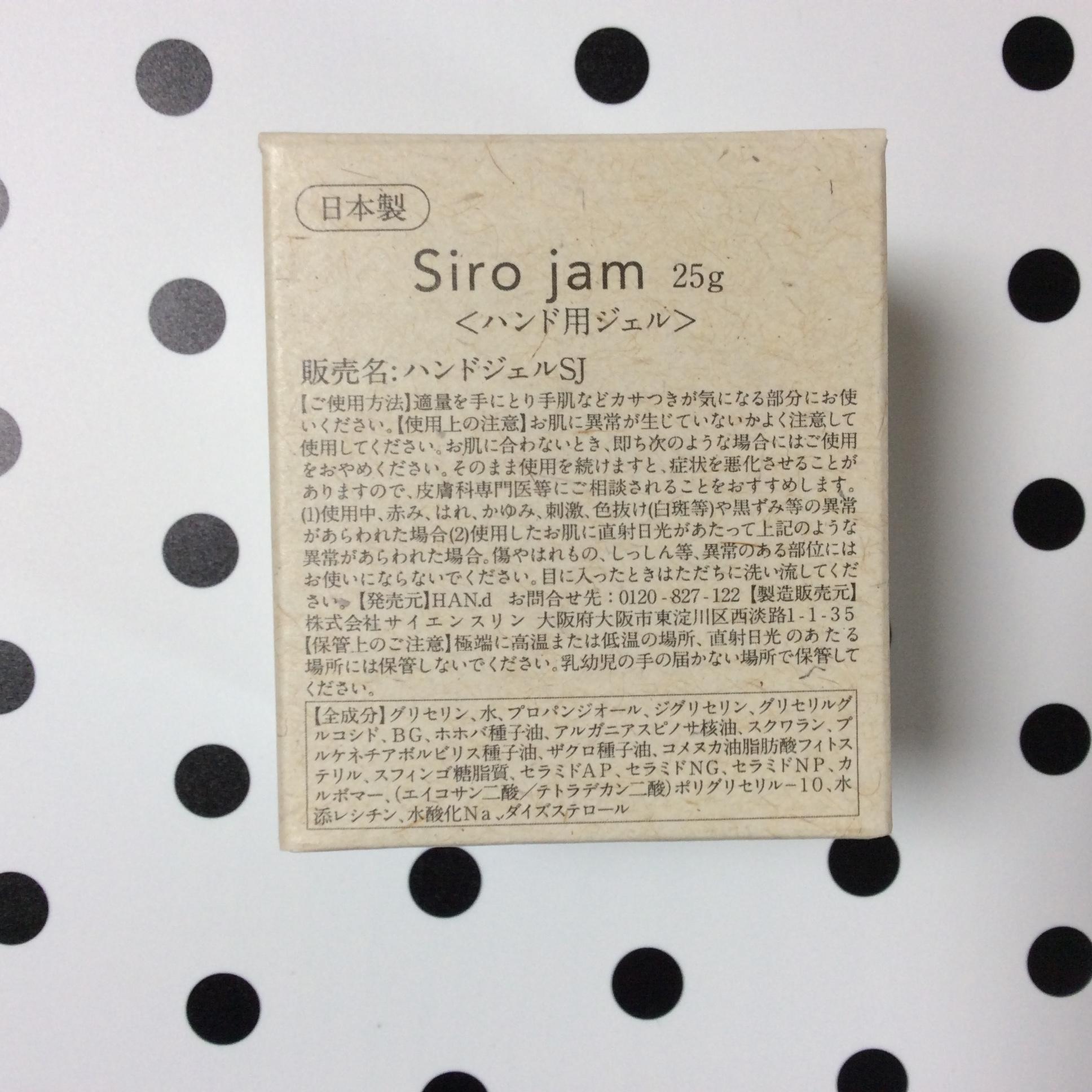 ハンドケア 手元用美容液【Siro jam(シロジャム)】 (1)