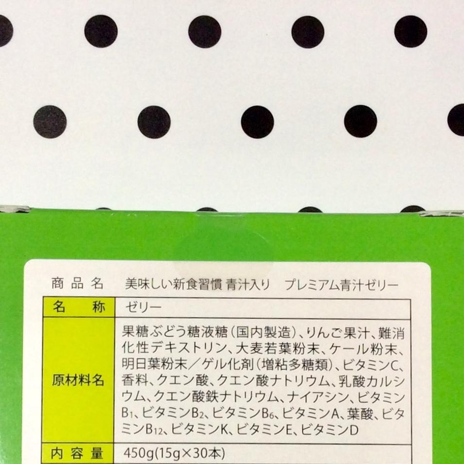 プレミアム青汁ゼリー りんご味 1箱(30包入り)プレミアム青汁ゼリー りんご味 1箱(30包入り) (5)
