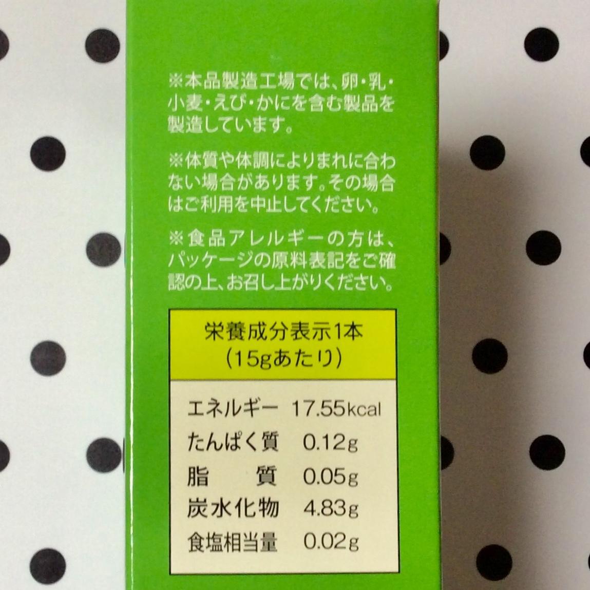 プレミアム青汁ゼリー りんご味 1箱(30包入り)プレミアム青汁ゼリー りんご味 1箱(30包入り) (4)