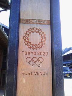 191121川越街灯柱オリンピック仕様